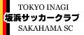 坂浜サッカークラブ[東京・稲城]
